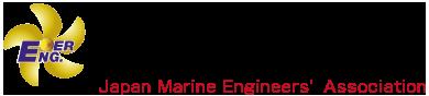 一般社団法人 日本船舶機関士協会